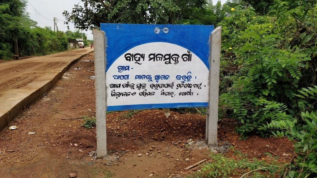 Swachh Bharat sign
