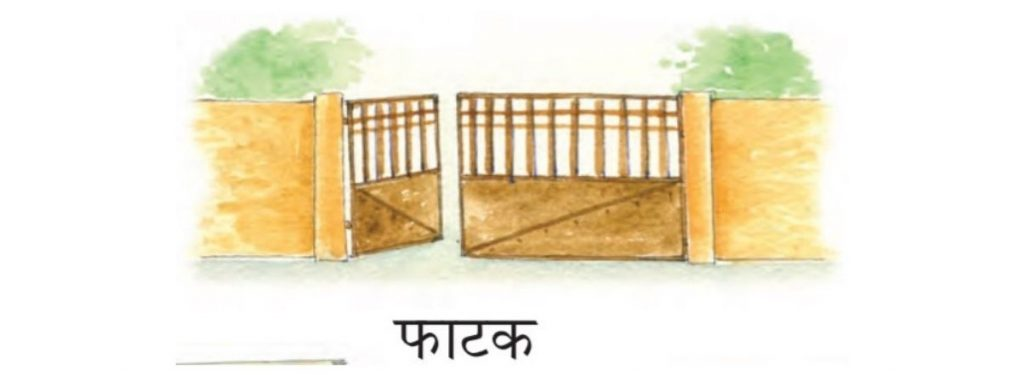 image of a gate from NCERT Grade I Hindi textbook
